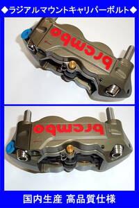 ◆国内生産 高品質仕様 ラジアルマウントキャリパーボルト GSX-R1000 GSX-R600 GSX-R750◆