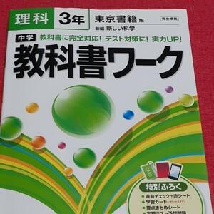 中学3年 教科書ワーク  東京書籍