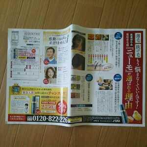 薬用育毛剤 ニューモ キャンペーン価格注文書付き広告紙 差出有効期限:令和5年3/21迄
