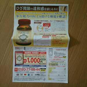 世田谷自然食品 グルコサミン+コンドロイチン 初回限定 特別価格 キャンペーン広告紙 差出有効期限:2023.5/31迄