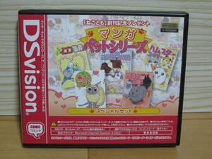 [2365] 200本限定 DS VISION 「ねことも」創刊記念プレゼント マンガペットシリーズ スペシャルパック
