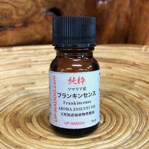純粋フランキンセンス 13ml エッセンシャルオイル レモンのような爽やかで優しい木の香り 自然精油 UP HADOO アロマオイル