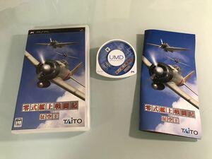 【PSP】 零式艦上戦闘記 征空王