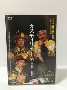 中国大河ドラマ カスティリオーネ郎世寧 DVD-BOX 全8枚 全24話 日本語字幕 CFC-1425