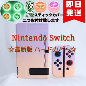 最新版 任天堂 保護ケース スイッチ対応カバー 夜光ティックカバー付き ピンク+パープル