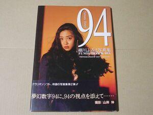 F919 即決 写真集 細川ふみえ『94 FANTASTIC HONEY』 帯付