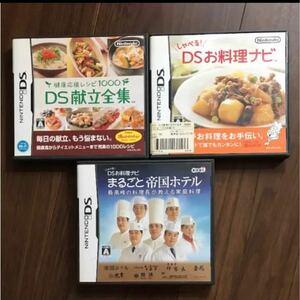 DS献立全集 DSお料理ナビ まるごと帝国ホテル 家庭料理 レシピ