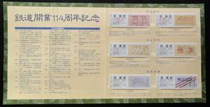 鉄道開業百十四周年記念 切符 6枚「新橋駅」  東京南鉄道管理局    未使用経年保管品20210205C-05