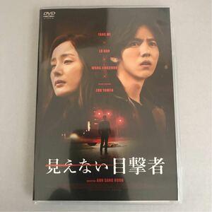 韓国映画 見えない目撃者 元EXO ルハン主演 DVD