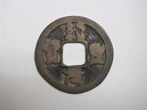 ★中国古銭 穴銭 渡来銭 紹聖元宝 篆書 23mm 2.68g 1枚
