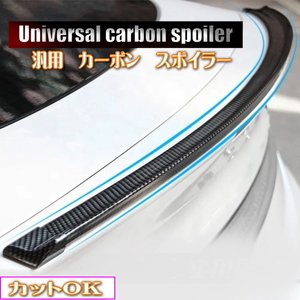 all-purpose spoiler carbon design all-purpose spoiler rear spoiler lip spoiler rear roof spoiler cut possible spoiler stick only