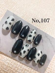 ネイルチップ 牛柄 ブラック パール ダルメシアン No,107