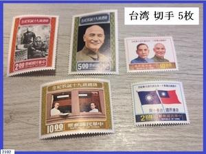 ■□ 未使用 切手 中華民国郵票 repubuc of china 台湾總統九十誕辰紀念 中国国民章第十一次全国代表大会記念 合計5枚 □■