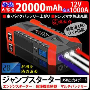 即納!「大容量&多機能-20000mAh!マルチバッテリー ジャンプスターター」カー用品 レジャー バッテリー上がり スマホ充電PSE認証付(29)