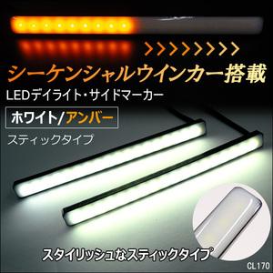 メール便 シーケンシャルウィンカー LED 計72連 スティック デイライト 12V 2個 薄型 ホワイト/アンバー DRL ウイポジ スモール[P]/23Ш