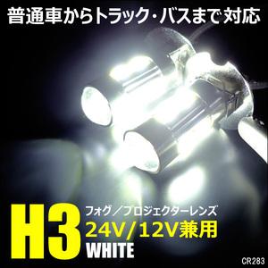 フォグ ショートタイプ ホワイト 白 2個 12V/24V兼用 H3 LED 無極性 プロジェクターレンズ搭載 バス トラック メール便 (283)/23У