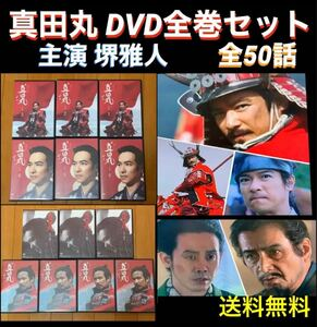【送料無料】大河ドラマ 真田丸 完全版 DVD 全巻 セット 堺雅人