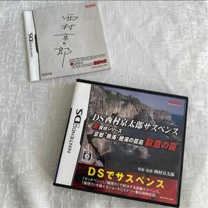 DS西村京太郎サスペンス 新探偵シリーズ 「京都・熱海・絶海の孤島 殺意の罠」 DSソフト
