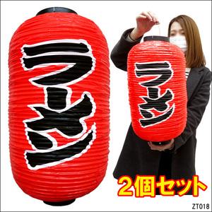 ラーメン ちょうちん(2個組) 提灯 赤 45㎝×25㎝ 文字両面 レギュラーサイズ/12у