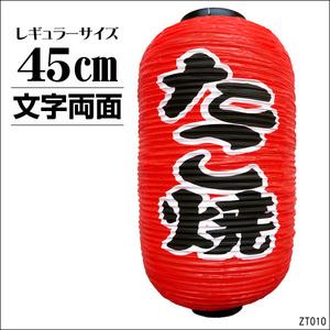 提灯 たこ焼 (単品) 45㎝×25㎝ レギュラーサイズ 文字両面 赤ちょうちん たこ焼き/23ш