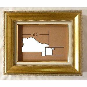 油絵額縁 油彩額縁 木製フレーム 油彩額と泥足とケース(仮縁仕上げ) シオン サイズM50号
