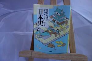 ■送料無料 中古 ■『読むだけですっきりわかる日本史』 後藤武士/著 宝島社文庫