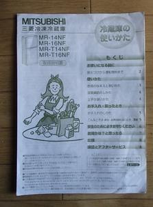 ★取扱説明書★「三菱冷凍冷蔵庫 MR-14NF・16NF・T14NF・T16NF」★三菱電機:刊★