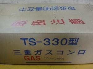TACHIBANA GAS BURNER TS-330 タチバナ製作所 三重ガスコンロ プロパンガス用 種火なし 業務用 寸胴鍋の使用範囲 40cm 火力が強い