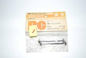 ◆●絶版品当時物 田宮ラジコン スペアパーツ  4駆ドライブシャフト 短 ① 298