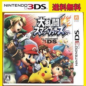 Nintendo3DS 大乱闘スマッシュブラザーズ for ニンテンドー3DS