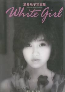 「White Girl 酒井法子写真集」 井ノ元 浩二 撮影 ワニブックス発行 1990年