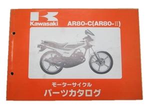 中古 カワサキ 正規 バイク 整備書 AR80Ⅱ パーツリスト 正規 AR80-C2 C3 C4 C5 AR080A-018~021 車検 パーツカタログ 整備書