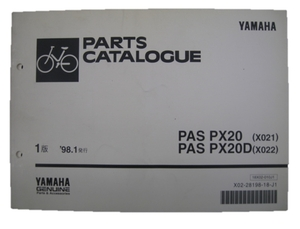 中古 ヤマハ 正規 バイク 整備書 パス パーツリスト 正規 1版 PX20 PX20D X021 X022 do 車検 パーツカタログ 整備書