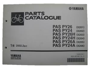 中古 ヤマハ 正規 バイク 整備書 パス パーツリスト 正規 1版 PY24 26 H A X201~206 車検 パーツカタログ 整備書