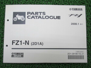中古 ヤマハ 正規 バイク 整備書 FZ1-N パーツリスト 正規 1版 2D1A RN21J ob 車検 パーツカタログ 整備書