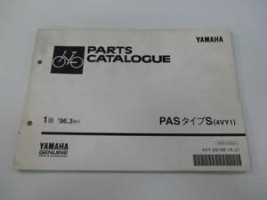 中古 ヤマハ 正規 バイク 整備書 パス パーツリスト 正規 1版 タイプS 4VY1 4VY-001001~ rA 車検 パーツカタログ 整備書