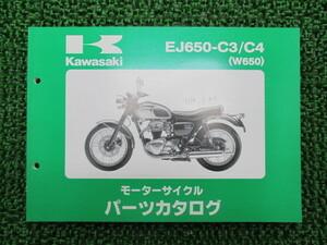 中古 カワサキ 正規 バイク 整備書 W650 パーツリスト 正規 EJ650-C3 C4 EJ650A MP 車検 パーツカタログ 整備書