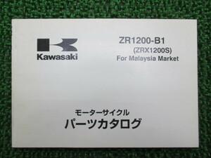 中古 カワサキ 正規 バイク 整備書 ZRX1200S パーツリスト 正規 英語版 ZR1200-B1 パーツカタログ fh 車検 パーツカタログ 整備書
