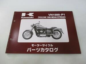 中古 カワサキ 正規 バイク 整備書 バルカン1500ミーンストリーク パーツリスト 正規 VN1500-P1 AR 車検 パーツカタログ