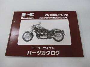中古 カワサキ 正規 バイク 整備書 バルカン1500ミーンストリーク パーツリスト 正規 VN1500-P1 VN1500-P2 tu