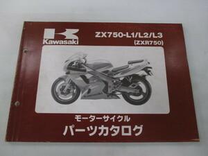 中古 カワサキ 正規 バイク 整備書 ZXR750 パーツリスト 正規 '93~'95 ZX750-L1 ZX750-L2 ZX750-L3 VF 車検 パーツカタログ 整備書