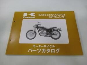 中古 正規 バイク 整備書 エストレアRS パーツリスト 正規 '95~98 BJ250-C1 BJ250-C2 BJ250-C3 BJ250-C4 fJ 車検 パーツカタログ