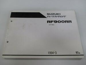 中古 スズキ 正規 バイク 整備書 RF900RR パーツリスト 正規 1版 GT73E-100001~ FF 車検 パーツカタログ 整備書