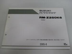 中古 スズキ 正規 バイク 整備書 RM-Z250 パーツリスト 正規 1版 KX250 RM-Z250K6 sQ 車検 パーツカタログ 整備書