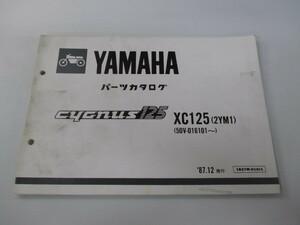中古 ヤマハ 正規 バイク 整備書 シグナス125 パーツリスト 正規 1版 XC125 2YM1 50V-016101~ NJ 車検 パーツカタログ 整備書