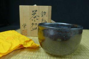 N208 河野栄一造 鉄釉茶碗 抹茶碗 茶道具 茶器 共箱付き/60