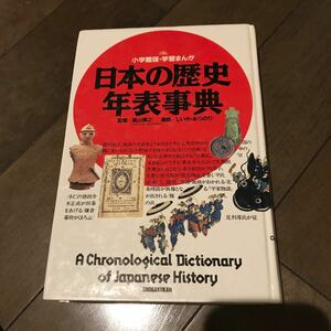 小学館 日本の歴史 年表辞典