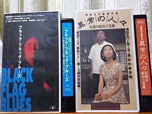 ブラック・フラッグ・ブルーズ 1997年版 キャラメルボックス 成井豊 大森美紀子 西川浩幸 岡田達也 異常の人々 2本セット