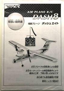 大陽工業 タイヨー 電動プレーン ダッシュ8 取扱い説明書 当時物 送料ネコポス210円