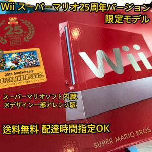 希少Wiiスーパーマリオブラザーズ25周年バージョン限定モデル本体にソフト内蔵Nintendo任天堂◆全国送料無料配達時間指定OK